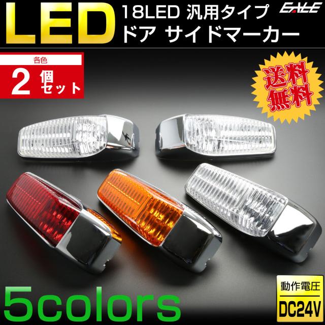 【送料無料】 2個セット 18 LED 汎用 ドア サイドマーカー ランプ トラック用 24V フード ステップ等に F-244-248-2SET