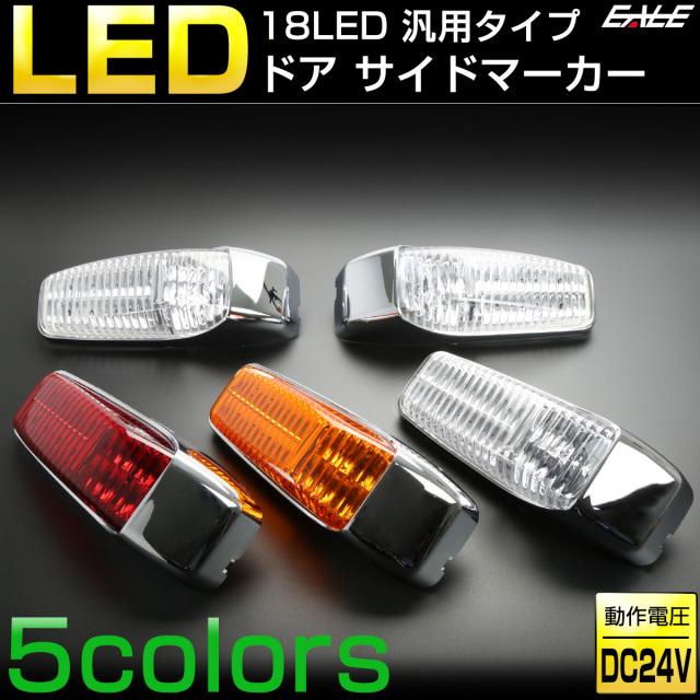 18 LED 汎用 ドア サイドマーカー トラック用 サイド マーカー ランプ 24V フード ステップ等に F-244~F-248