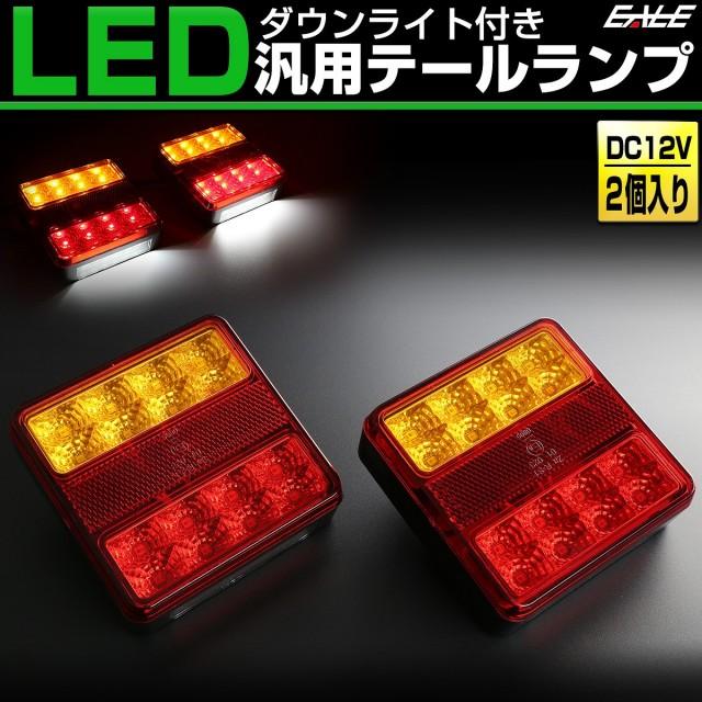 LED テールランプ 12V 汎用 ダウンライト内蔵 ボートトレーラー リフレクター付 2個セット F-255