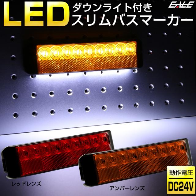 LED ダウンライト付 スリム バスマーカー 角型 路肩灯 タイヤ灯 側方灯 トラック サイドマーカー リフレクター搭載 F-256-F-257