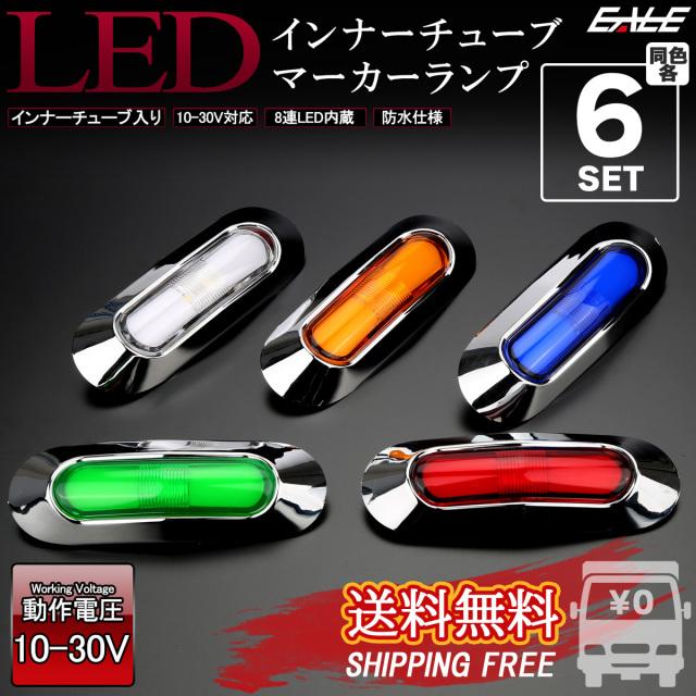 【送料無料】 6個セット LED インナーチューブ入 メッキ ミニ マーカーランプ サイドマーカー 汎用 12V 24V対応 防水 5色 F-269-273-6SET