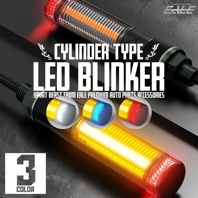 汎用 LED ウインカー ポイントDRL マーカーランプ付 シリンダー型 ウィンカー バイク 3色 2個セット F-294