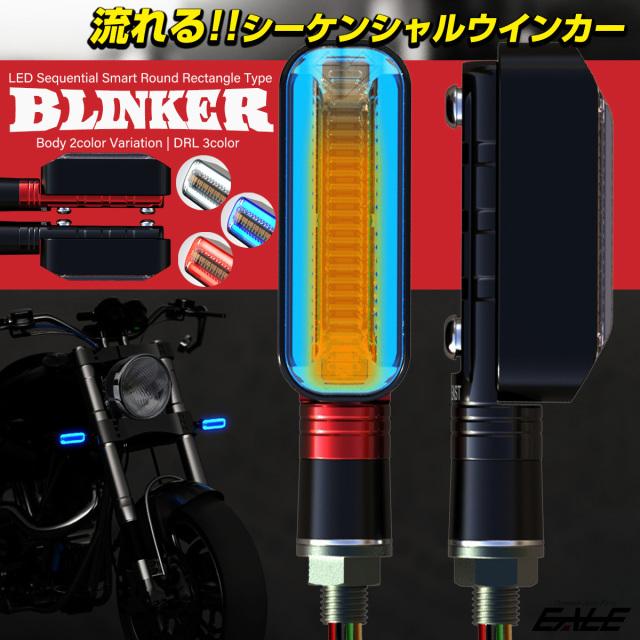 汎用 LED シーケンシャル ウインカー デイライト マーカーランプ付 ラウンドレクタングル型 ウィンカー 本体2色 DRL3色 2個セット F-295