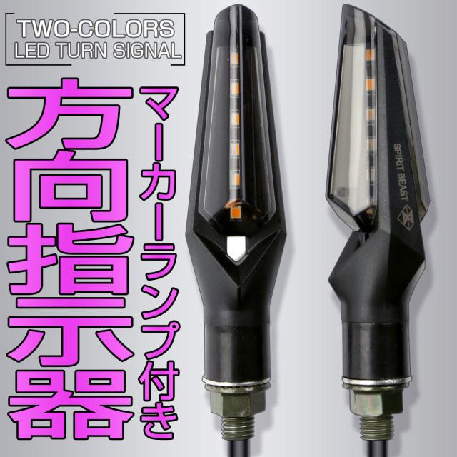 汎用 LED ウインカー ブレード型 マーカーランプ付き 取り付けネジ部 M10 2個セット F-296