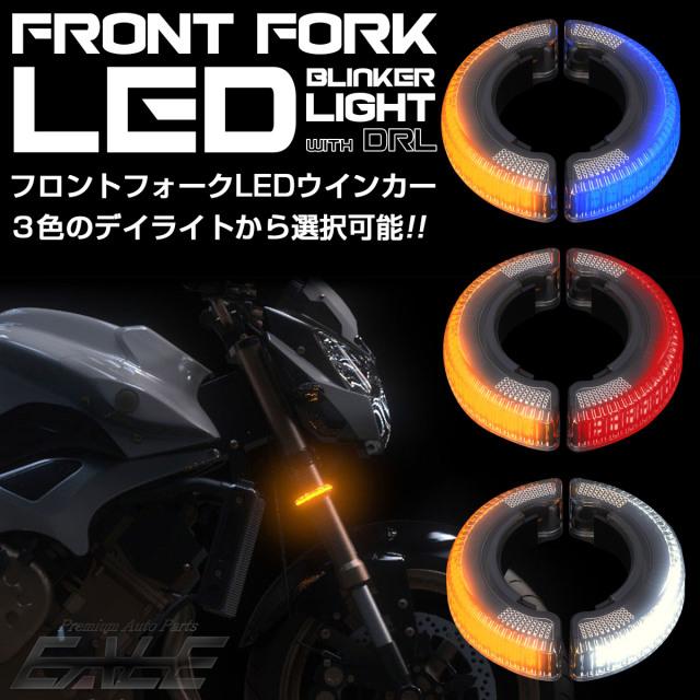 汎用 LED フロントフォーク ウインカー デイライト DRL付 マーカーランプ 3色 バイク用 左右2個セット F-299