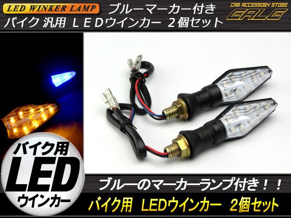 汎用 ブルーマーカー付き 社外LEDウインカー2個セット( F-30 )