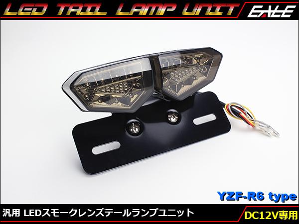 汎用 21 LED 内蔵 テールランプ ナンバーステー YZF-R6タイプ スモークレンズ F-303