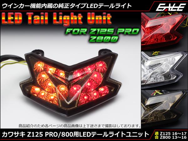 カワサキ Z125 PRO(16年式以降) Z800(13年式以降) LEDテールライト ユニット ウインカー連動可 BR125 ZR800 F-307