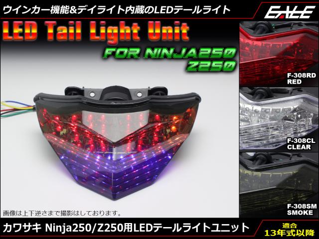 カワサキ Ninja250 ニンジャ Z250(2013-) LED テールライト テールランプ ユニット ウインカー連動 EX250 ER250 レンズ3色 F-308