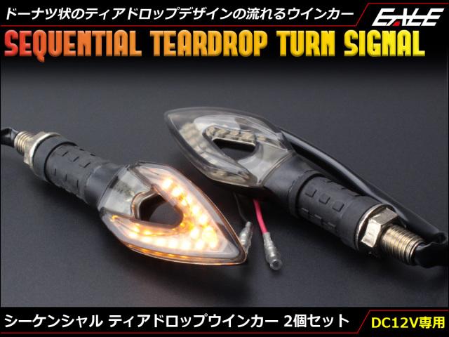 シーケンシャル 連鎖点灯式 流れる LEDウインカー ティアドロップ スモークレンズ SMD14基搭載 アンバー発光 2個セット