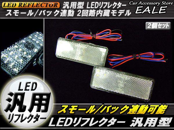汎用 12V専用 リフレクター 連動OK LED サイドマーカー 反射板 角型 F-31