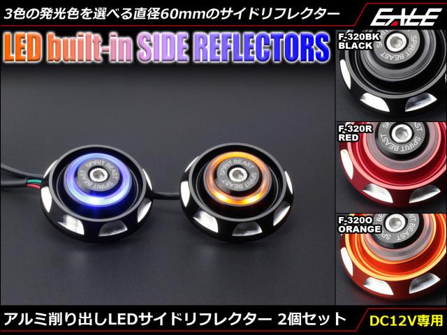 アルミ削り出し LEDサイドリフレクター 3色発光 Φ60mm SMD6基搭載 2個セット ボディカラー3色