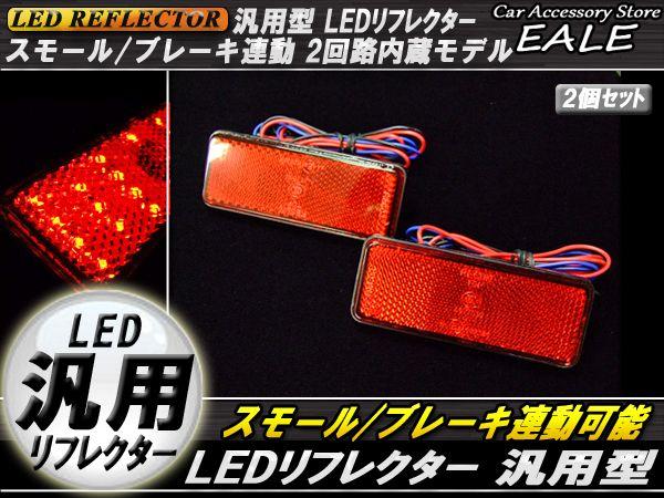 汎用 12V専用 リフレクター 連動OK LED サイドマーカー 反射板 角型 F-32