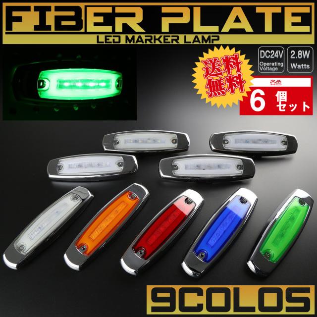 【送料無料】 6個セット 24V ファイバープレート内蔵 LED スリム マーカーランプ 面発光 サイドマーカー メッキ F-330-338-6SET