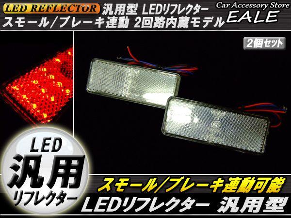 汎用 12V専用 リフレクター 連動OK LED サイドマーカー 反射板 角型 F-33