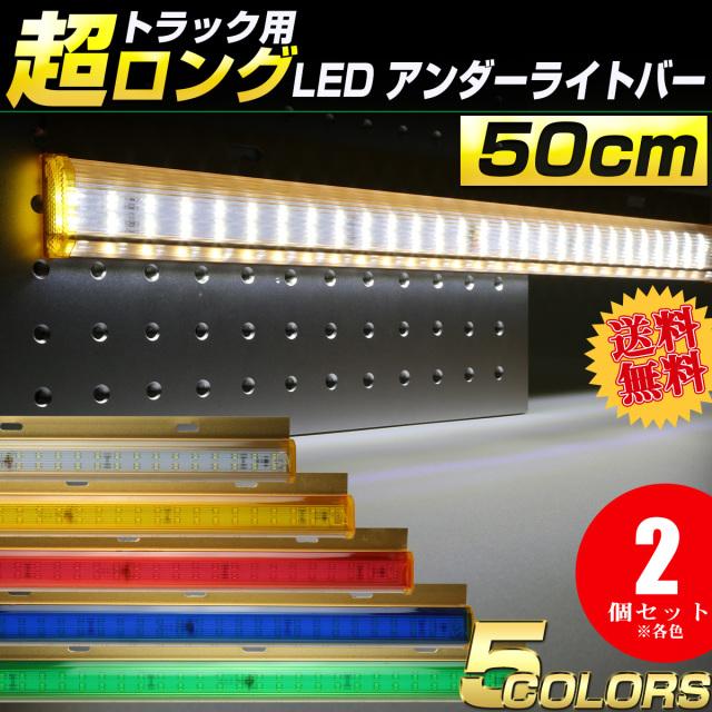 【送料無料】 2個セット 24V 超ロング 50cm LED アンダーライトバー ステー付き アンダーネオン マーカーランプ F-348-352-2SET