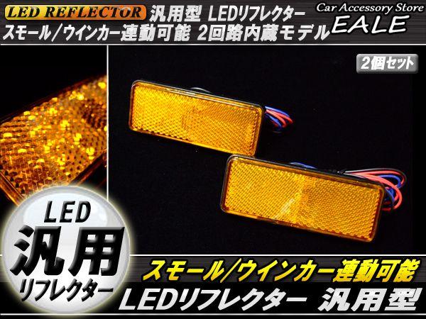 汎用 12V専用 リフレクター 連動OK LED サイドマーカー 反射板 角型 F-34