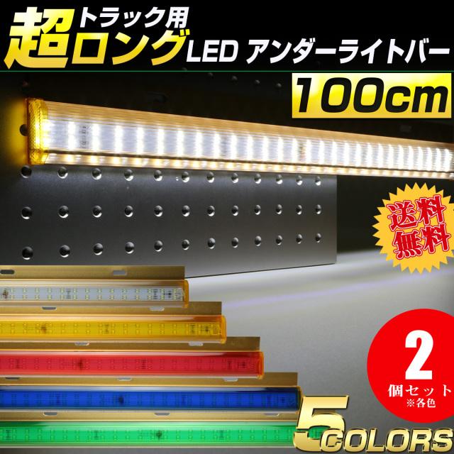 【送料無料】 2個セット 24V 超ロング 100cm LED アンダーライトバー ステー付き アンダーネオン マーカーランプ F-353-357-2SET