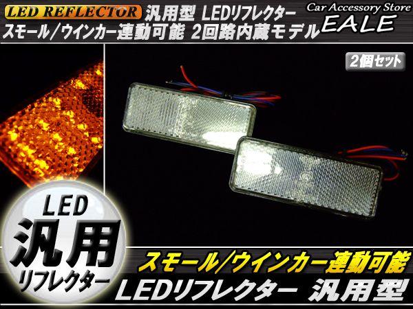 汎用 12V専用 リフレクター 連動OK LED サイドマーカー 反射板 角型 F-35