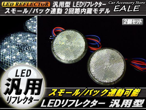 汎用 12V専用 リフレクター 連動OK LED サイドマーカー 反射板 丸型 F-36