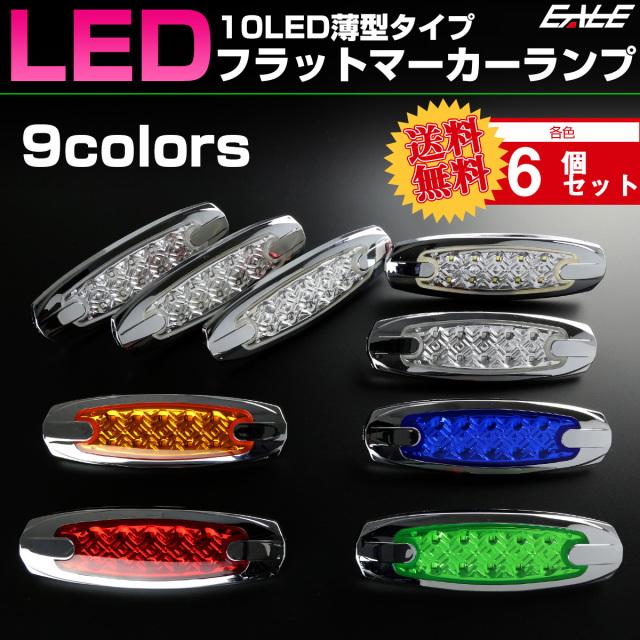 【送料無料】 6個セット 24V 10LED フラット マーカーランプ サイドマーカー 車高灯 メッキ F-376-384-6SET