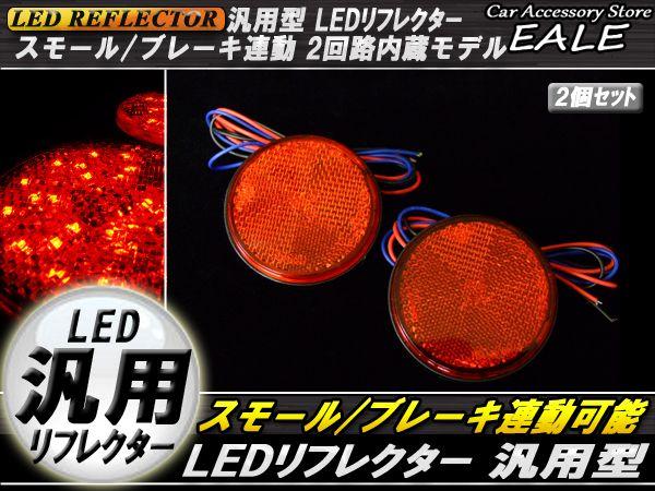 汎用 12V専用 リフレクター 連動OK LED サイドマーカー 反射板 丸型 F-37