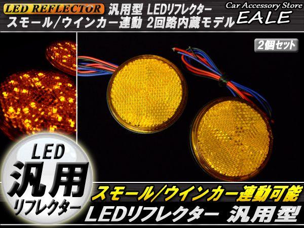 汎用 12V専用 リフレクター 連動OK LED サイドマーカー 反射板 丸型 F-39