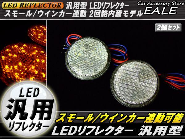 汎用 12V専用 リフレクター 連動OK LED サイドマーカー 反射板 丸型 F-40