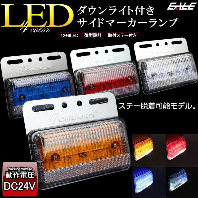 LED サイドマーカー ダウンライト付き ステー脱着式 高輝度アンダーライト 薄型 路肩灯 24V トラック バス F-412-421
