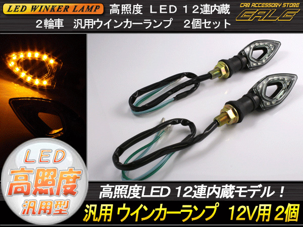 バイク 汎用 エアロ LED ウインカー 2個セット 安心の脱落式( F-45 )