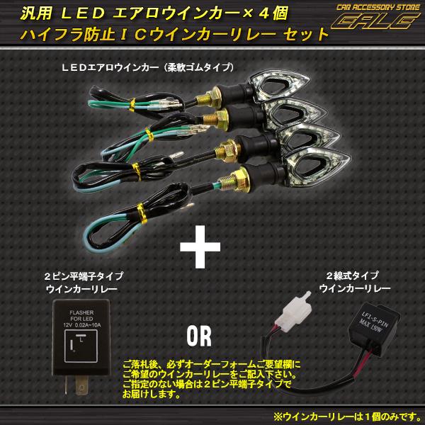 汎用 LEDウインカー4個(柔軟式)+ハイフラ防止リレー F-46