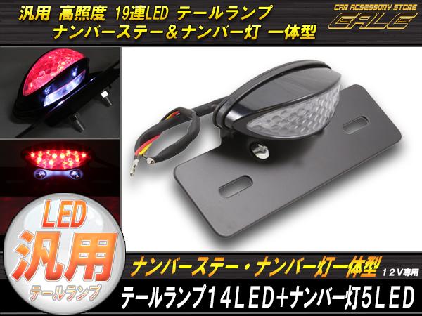 汎用 ナンバー灯&ナンバーステーつき 19連LEDテールランプ( F-47 )