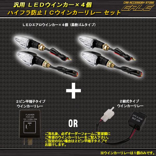 2輪車汎用 LEDウインカー4個+ハイフラ防止リレーセット F-48