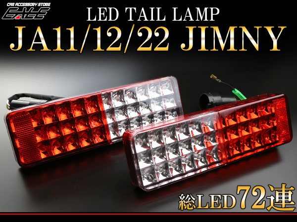ジムニー JA11 JA12 JA22 LED クリスタル テールランプ ( F-50 )
