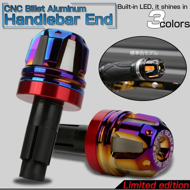LED内蔵 CNC アルミビレット バーエンド キャップ ハンドル 焼チタン&レッド グリップエンド 内径13-20mm 3色発光 F-501-RT
