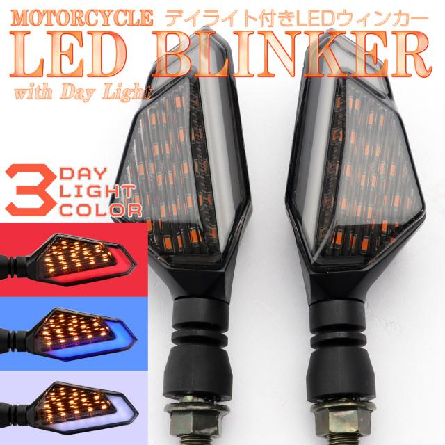 LED ウインカー アクリルチューブ デイライト マーカーランプ 3色 バイク 汎用 2個セット F-503