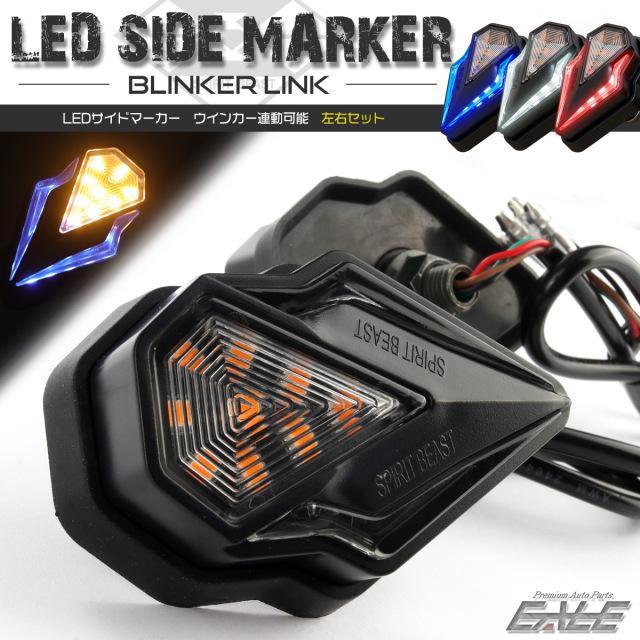 LED サイドマーカー ウインカー連動可 デイライト DRL マーカーランプ 3色 バイク 汎用 2個セット F-505