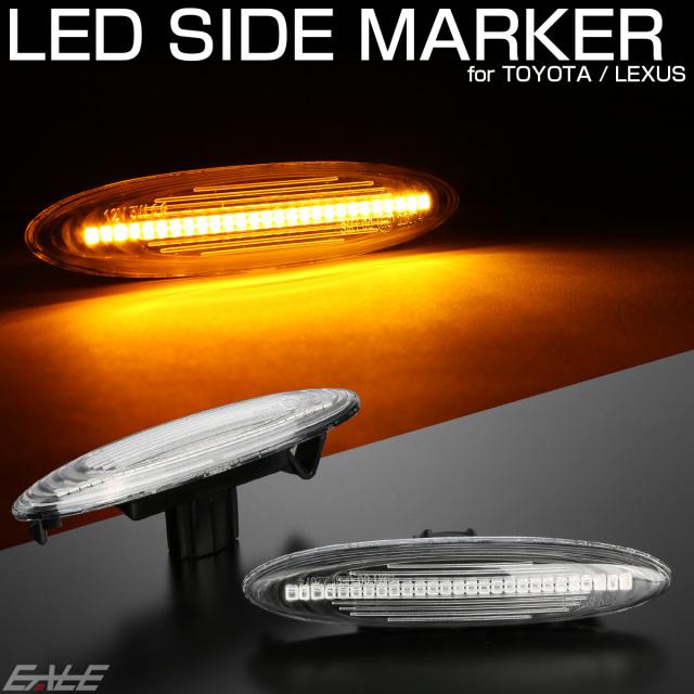 LED サイドマーカー クリア トヨタ 18系クラウン カムリ 120系マークX レクサス 30系 IS250 350 190系 GS350 430 F-511