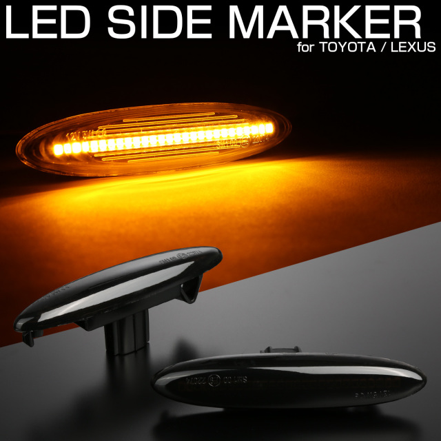 LED サイドマーカー スモーク トヨタ 18系クラウン カムリ 120系マークX レクサス 30系 IS250 350 190系 GS350 430 F-512