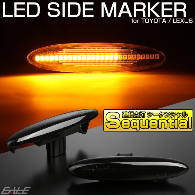 LED サイドマーカー シーケンシャル ウインカー スモーク トヨタ クラウン カムリ マークX レクサス IS250 350 GS350 430 F-514