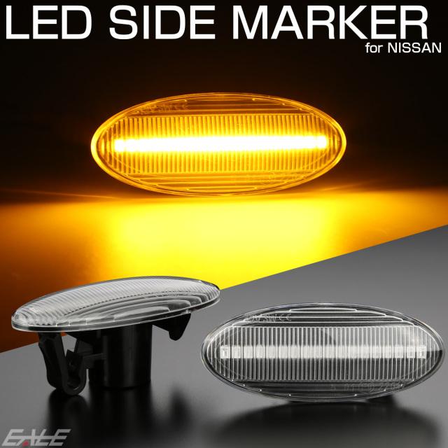 LED サイドマーカー クリア ニッサン T31エクストレイル Z11 Z12キューブ C26セレナ E11 E12ノート K12 K13マーチ C11ティーダ等 F-515