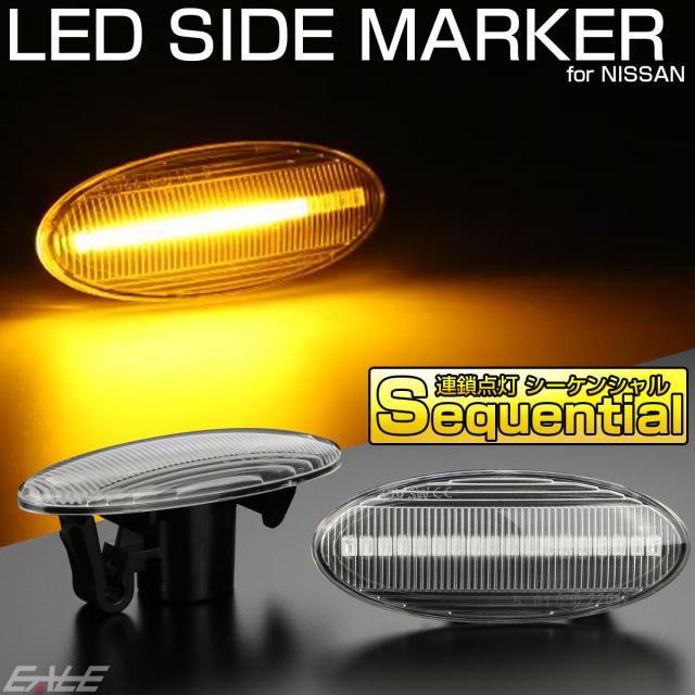 LED サイドマーカー シーケンシャル ウインカー ニッサン クリア T31エクストレイル J15ジューク E12ノート K13マーチ ニスモ等 F-517