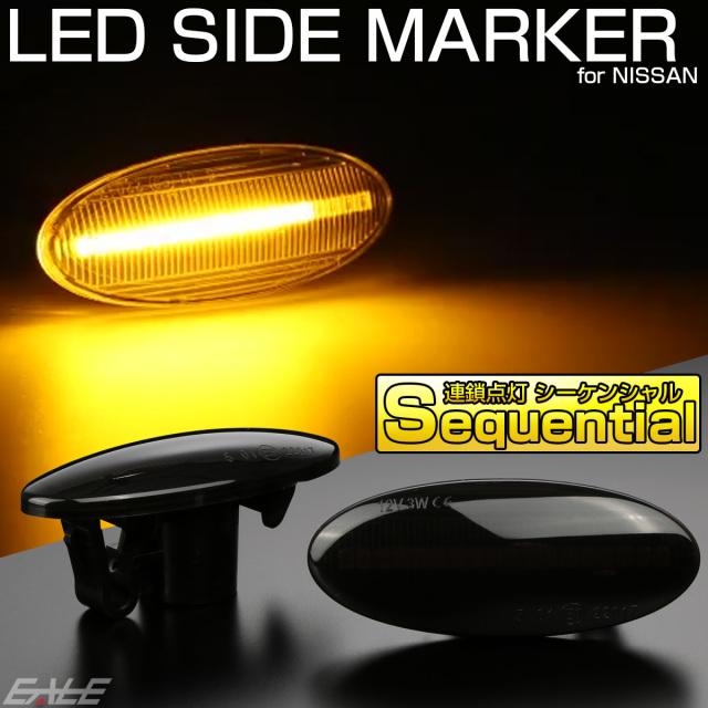 LED サイドマーカー シーケンシャル ウインカー ニッサン スモーク T31エクストレイル J15ジューク E12ノート K13マーチ ニスモ等 F-518