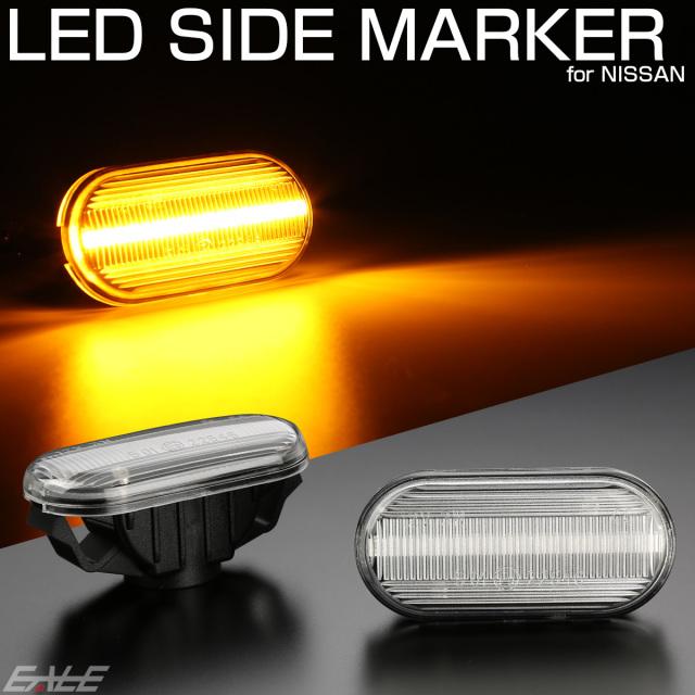 LED サイドマーカー ウインカー クリア ニッサン Z33 フェアレディZ E11ノート K12マーチ C11ティーダ K30クルー J10ラフェスタ 前期 F-519
