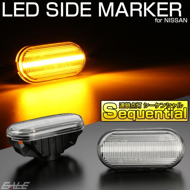 LED サイドマーカー シーケンシャル クリア ウインカー ニッサン Z33 フェアレディZ E11ノート K12マーチ C11ティーダ K30クルー 前期 F-521