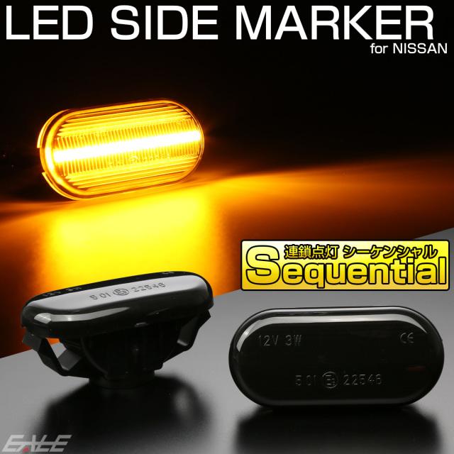 LED サイドマーカー シーケンシャル スモーク ウインカー ニッサン Z33 フェアレディZ E11ノート K12マーチ C11ティーダ K30クルー 前期 F-522