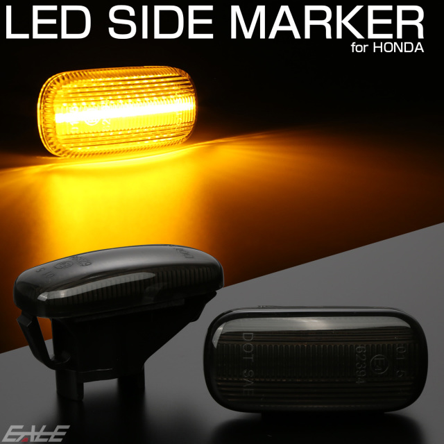LED サイドマーカー ウインカー スモーク ホンダ CR-V N-BOX N-VAN S660 JW5 インテグラ シビック タイプR ステップワゴン フィット F-524