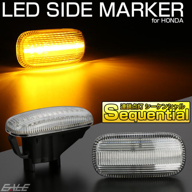 ホンダ用 LED サイドマーカー シーケンシャル ウインカー クリア CR-V RD N-BOX N-VAN S660 JW5 インテグラ DC5 F-525