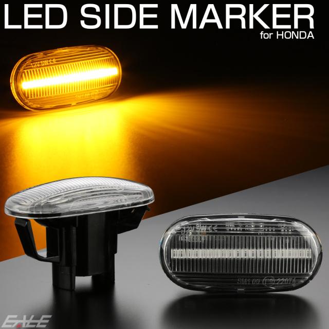LED サイドマーカー ウインカー クリアレンズ ホンダ S2000 AP1 AP2 F-527