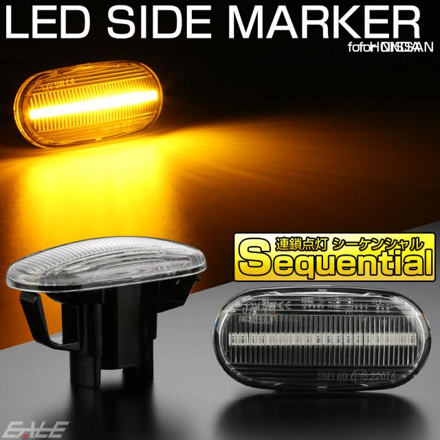 LED サイドマーカー シーケンシャル ウインカー クリアレンズ ホンダ S2000 AP1 AP2 F-529